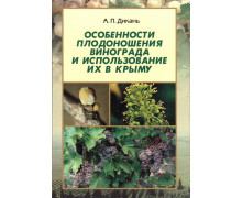 Особенности плодоношения винограда и использование их в Крыму