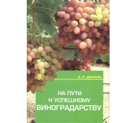 На пути к успешному виноградарству
