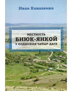 Местность Биюк-Янкой у подножия Чатыр-Дага