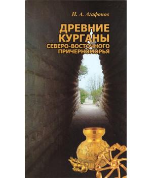 Древние курганы Северо-восточного Причерноморья