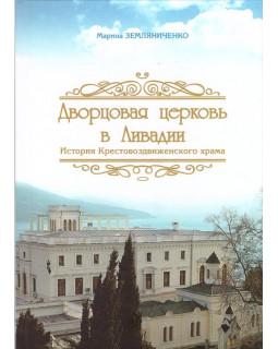 Дворцовая церковь в Ливадии: История Крестовоздвиженского храма