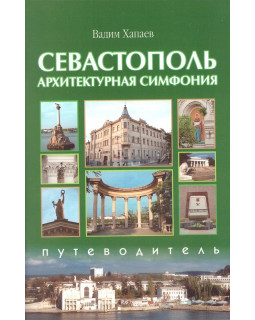 Севастополь. Архитектурная симфония