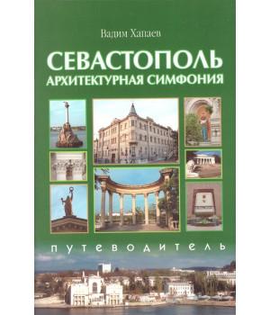 Хапаев В. В. Севастополь. Архитектурная симфония