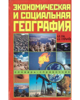 Экономическая и социальная география. Словарь-справочник