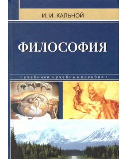Кальной И.И. Философия