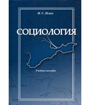 Исаев И.С. Социология. Учебное пособие