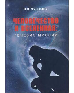 Человечество и Вселенная: генезис миссии