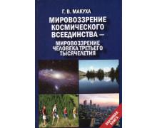 Макуха Г. В. Мировоззрение космического всеединства