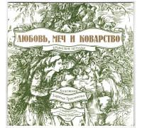 Любовь, меч и коварство. Крымские легенды