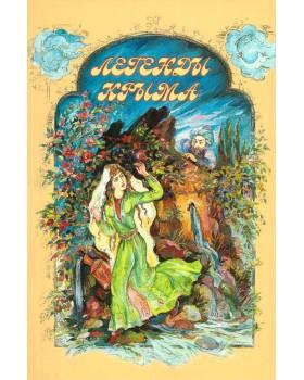 Легенды Крыма. 2013