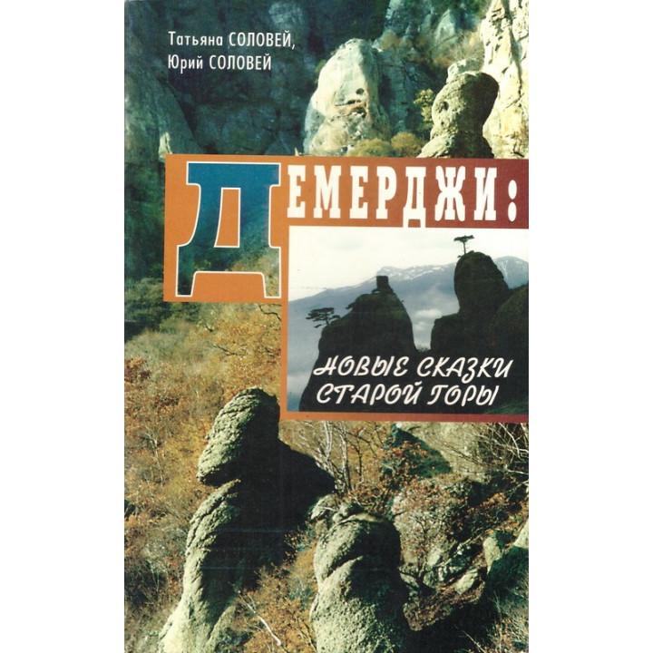 Демерджи: новые сказки старой горы