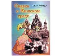 Сказка о Кижском граде