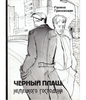 Грановская Г. Черный плащ немецкого господина