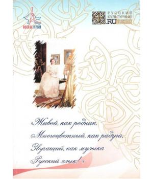Живой, как родник, Многоцветный, как радуга, Звучащий, как музыка Русский язык!
