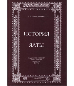 Новокрещенов Е. В. История Ялты