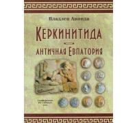 Керкинитида - античная Евпатория