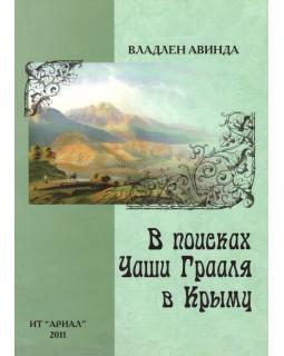 В поисках Чаши Грааля в Крыму