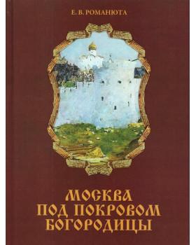Москва под покровом Богородицы