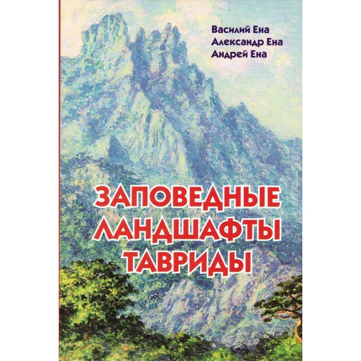 Заповедные ландшафты Тавриды