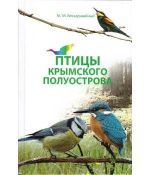Птицы Крымского полуострова