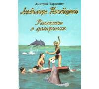 Тарасенко Д.Н. Любимцы Посейдона. Рассказы о дельфинах