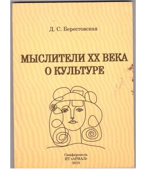 Берестовская Д. С. Мыслители XX века о культуре
