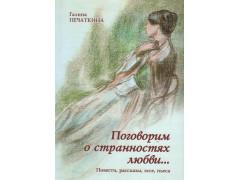 Печаткина Г.А. Поговорим о странностях любви…