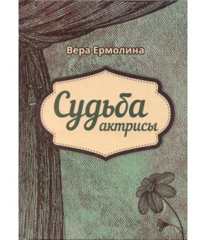Ермолина В. А. Судьба актрисы