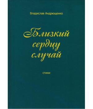 Андрющенко В. А. Близкий сердцу случай