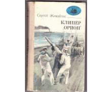 "Жемайтис С. Г. Клипер ""Орион"""