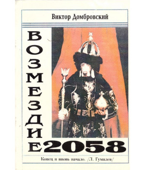 Домбровский В. Возмездие 2058