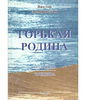 Домбровский В. Горькая Родина