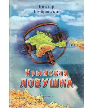 Домбровский В. Крымская ловушка