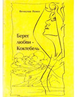 Ложко В. Ф. Берег любви - Коктебель