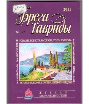 Брега Тавриды №1 - 2 (115 - 116). 2011