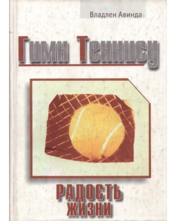 Гимн теннису