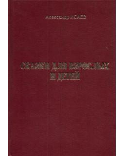 Исаев А. П. Сказки для взрослых и детей