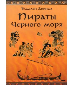 Пираты Черного моря