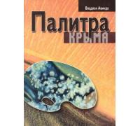 Палитра Крыма. Рассказы о художниках, чьи имена связаны с Крымом