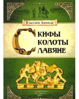 Скифы - сколоты - славяне. Исторические новеллы