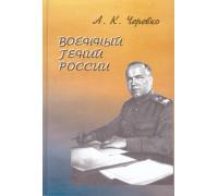 Черевко А. К. Военный гений России