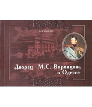 Дворец М. С. Воронцова в Одессе