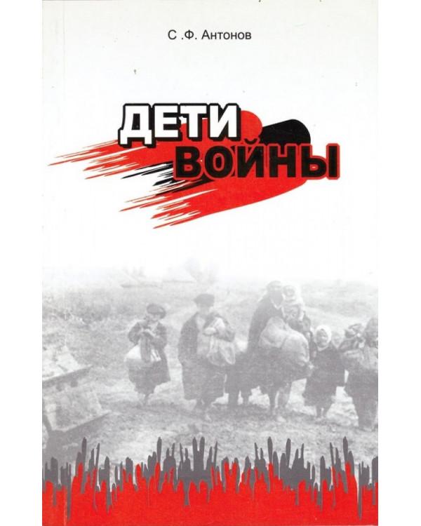 Антонов С. Ф. Дети войны
