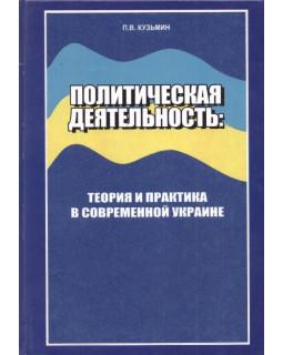 Политическая деятельность. Теория и практика в современной Украине