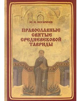 Православные святыни средневековой Тавриды