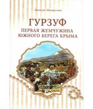 Гурзуф - первая жемчужина Южного берега Крыма