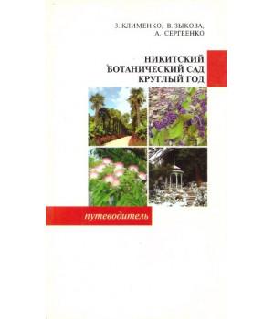 Никитский ботанический сад круглый год