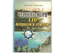 Мозаика Черного моря. 110 вопросов и ответов. Книга-викторина