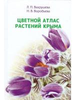 Природа Крыма