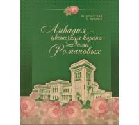 Ливадия - цветочная корона Дома Романовых